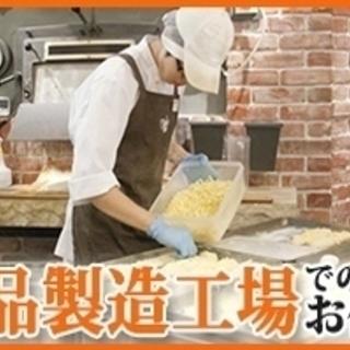 《 守口市★ 》うれしい週3日~OK♪!!シフト制*有名洋菓子の...