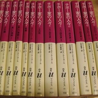 チボー家の人々 ロジェ・マルタン・デュ・ガール 全13巻