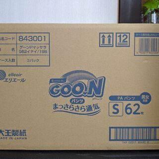 GOONオムツSサイズ1袋¥800