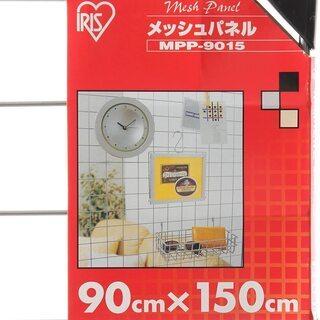 【新品】メッシュ パネル アイリスオーヤマ   MPP-9015...