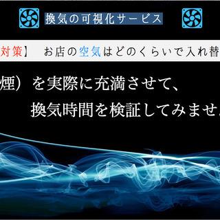 換気の可視化サービス 【緊急対策】  Fog(煙)を実際に充満さ...