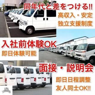 【週払いOK/未経験活躍中/MAX日給3万円】配送ドライバー<車...