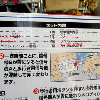 トミカ ソーラータウン おおきな交差点 欠品あり 信号OK 札幌市北区屯田 - おもちゃ