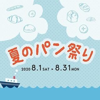 【northobjectららぽーと甲子園】 ■8/1(土)~8/...