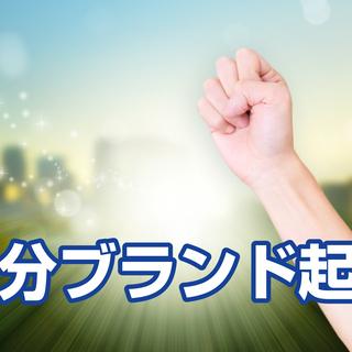 リアル・オンライン開催☆自分ブランド起業