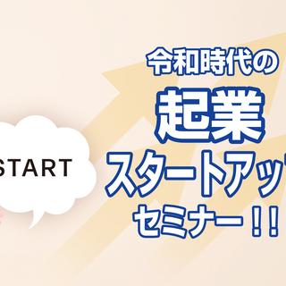 オンライン開催☆起業スタートアップセミナー