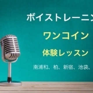 【ワンコイン/ボイトレ体験in浦和】8/8(土)17:00〜18:00
