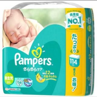 【未開封新品】パンパース さらさらケア テープ 新生児 114枚