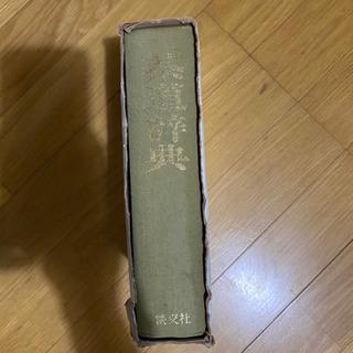 【中古】茶道辞書