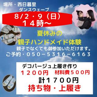 8/2(日)親子で作ろう♪可愛い上履き ハンドメイドレッスン
