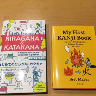【未使用】はじめてのひらがな、カタカナ、カンジ