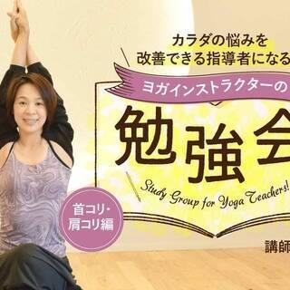 【11/7】【オンライン】miwa「ヨガインストラクターの…