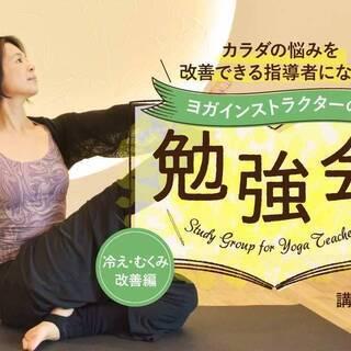 【11/8】【オンライン】miwa「ヨガインストラクターのための...