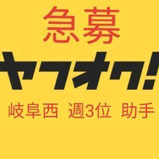 募集 西岐阜 ヤフオク助手と新しいビジネス〜