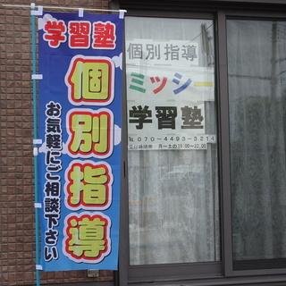 新規塾生募集!!最大20回分授業料無料(8月~9月限定)【個別指...