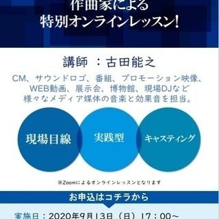 9月13日(日) 特別講座 歌唱レッスン 講師:古田能之(音楽・...