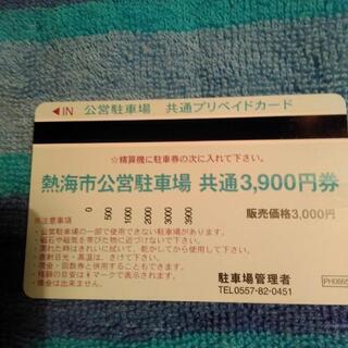 ☆熱海市公営駐車場 共通プリペイドカード未使用☆