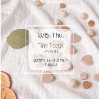 8/6(木)開催!TinyTeeth歯固めおもちゃ作り@藤岡