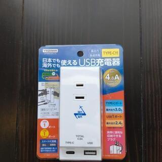 USB充電器  旅行でも使えます。