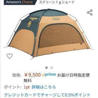 【未使用・未開封】コールマン(Coleman) シェード スクリ...
