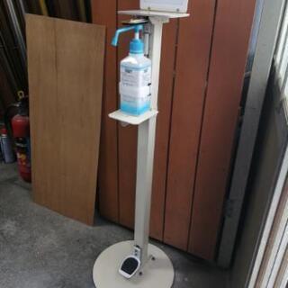 足踏みペダル式 消毒スプレー スタンド