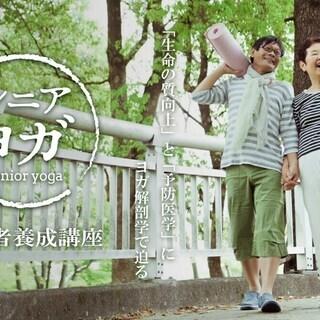 シニアヨガ指導者養成講座(9/18~9/20)