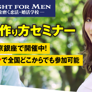 9/6 全国どこでも参加!対面通常orオンラインセミナー【男性限...