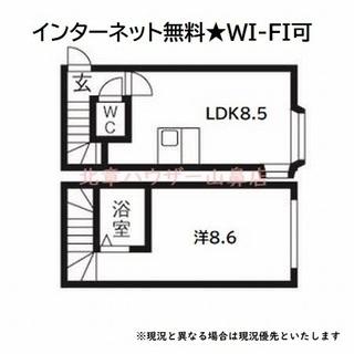 [白石区☆広め1LDK]敷金礼金ゼロ★無料WI-FI★使い方いろ...