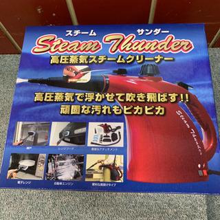 高圧蒸気スチームクリーナー スチームサンダー 未使用品 お譲りします