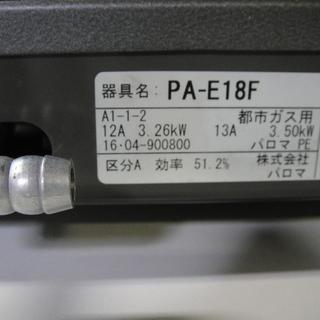 2016年製 1口ガステーブル PA-E18F 都市ガス用 12A 13A ガス台 ガスコンロ 単身 − 北海道