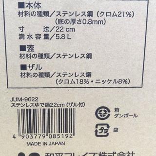 新品 両手鍋 ステンレスゆで鍋 22cm 5.8L ザル付 和平フレイズ ☆ PayPay(ペイペイ)決済可能 ☆ 札幌市 豊平区 平岸 アウトレットモノハウス - 売ります・あげます