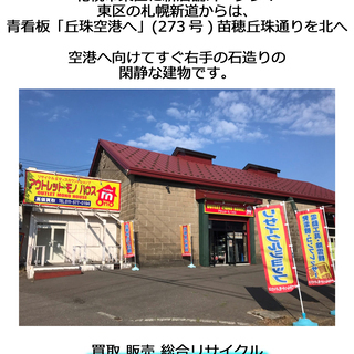 令和2年8月1日 アウトレットモノハウス 新道東店 OPEN!!...