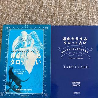 タロット占い カード 説明書