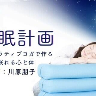 【オンライン】「 安眠計画-リストラティブヨガで作る眠れる…