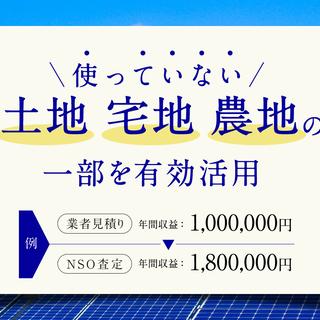 投資・収益用太陽光発電導入の無料相談・サポートをします|平均年間...