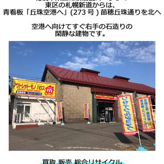 2020年8月1日 アウトレットモノハウス 新道東店 OPEN!...