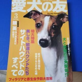 愛犬の友(サイトハウンドのすべて)
