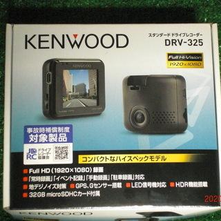 ドライブレコーダー KENWOOD DRV-325 動作確認済み