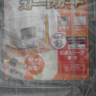 G259 【未使用】ストーブガード