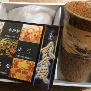 新品未使用☆九谷焼 フリーカップ 2個セット