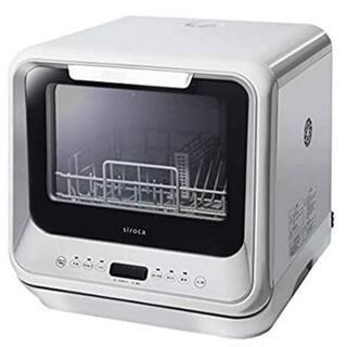 シロカ 2WAY食器洗い乾燥機[食洗機SS-M151