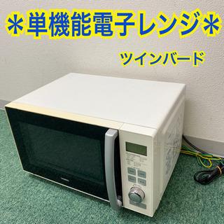 【ご来店限定】*ツインバード  単機能電子レンジ フラットタイプ...