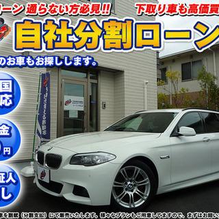 【自社ローン】H23年 BMW 5シリーズツーリング