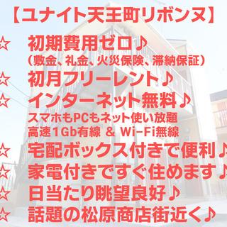 【9/27まで】初期費用ゼロ★ネット無料★横浜駅徒歩圏★天王町駅...