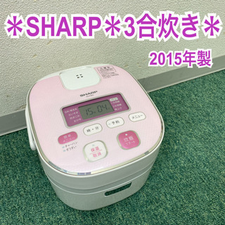 【ご来店限定】*シャープ  3合炊き炊飯器 2015年製*製造番...