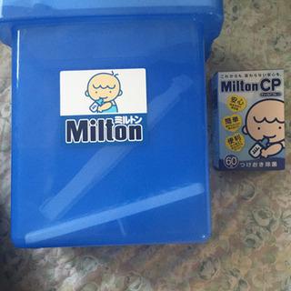 Milton 専用容器、薬剤5個