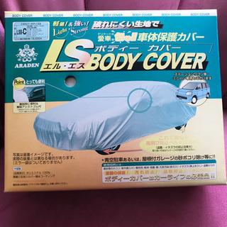 15,000円の品 新品 LSボディカバー LSB-C  NBO...