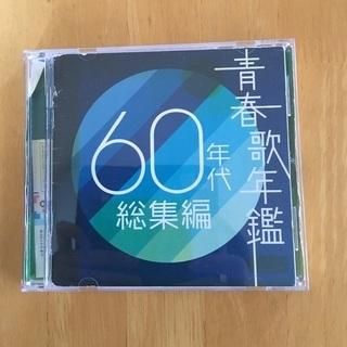 1960年代 昭和歌謡 (2枚組)