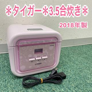 【ご来店限定】*タイガー 3.5合炊き炊飯器 2018年製*製...
