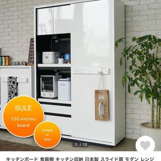 【定価69080円】オシャレ キッチンボード 食器棚 キッチン収...